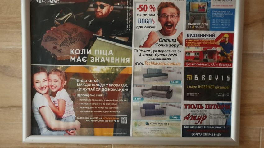 Эффективная indoor реклама в броварах