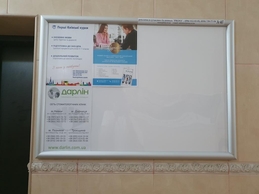 реклама в высотных домах Киев, Бровары