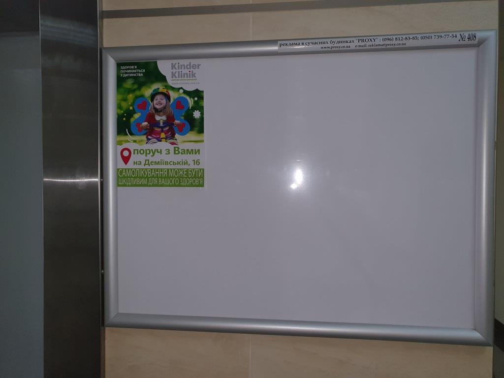 реклама в элитных домах на Правом берегу Киева