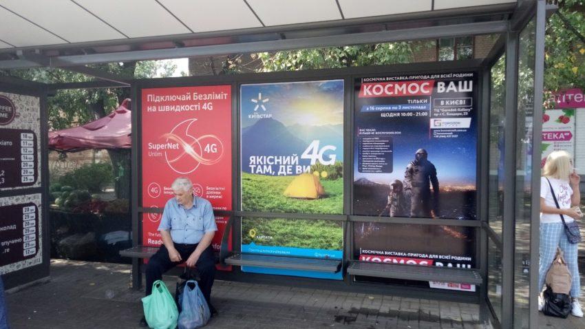 реклама на современных остановках Киева