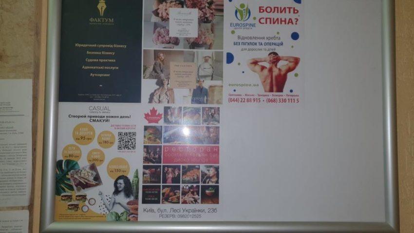 реклама возле лифтов прищла на смену рекламы в лифтах
