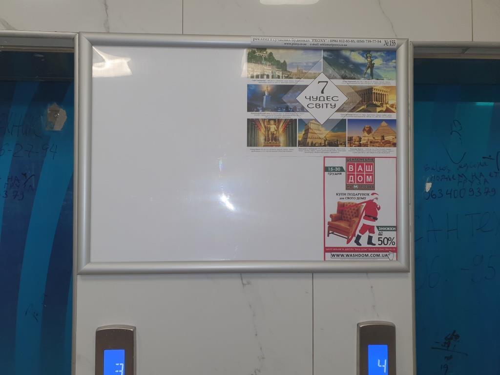 реклама между лифтов эффективней рекламы в лифтах Броваров