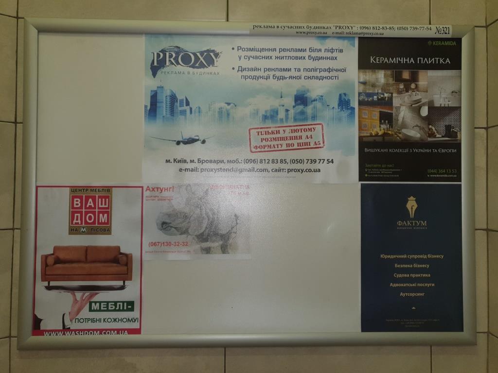 реклама расчитанная на ожидание лифтов