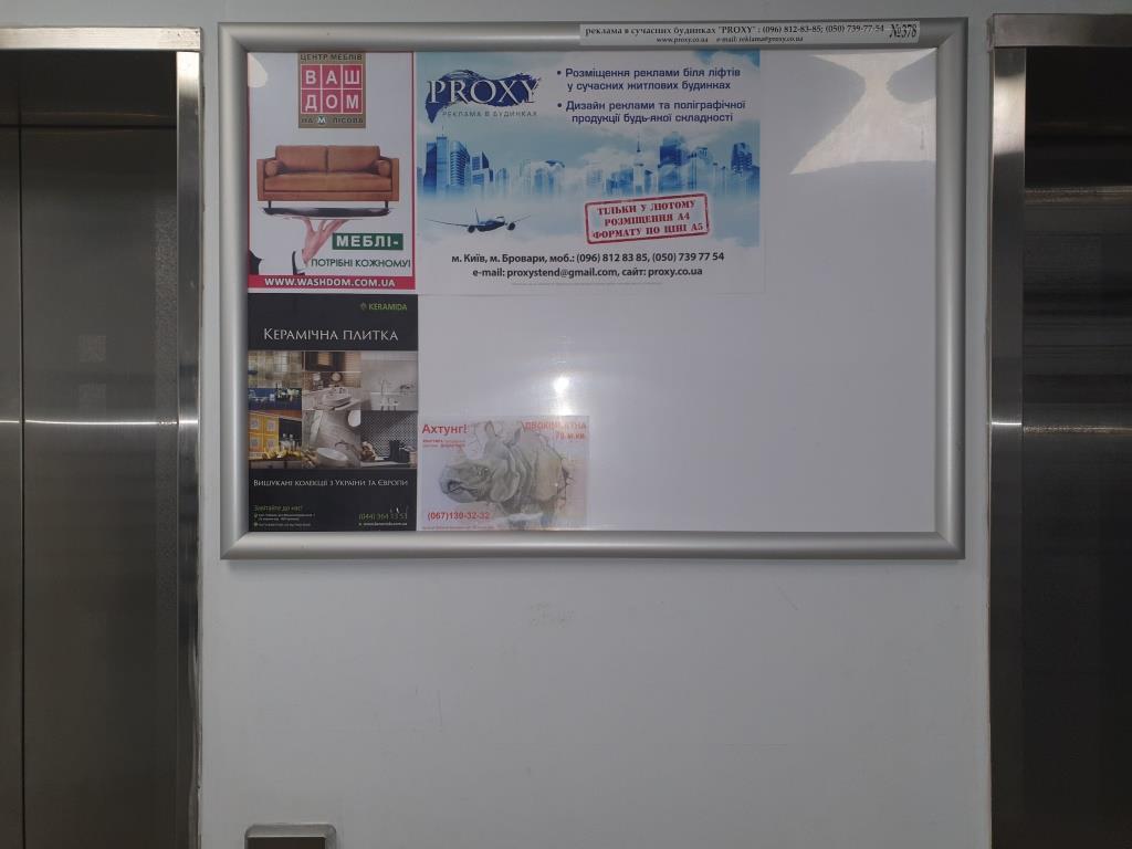 эффективней рекламы в Лифтах