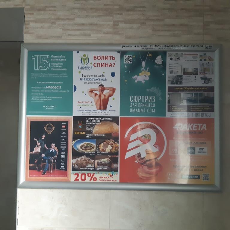 реклама в самых высоких домах Киева