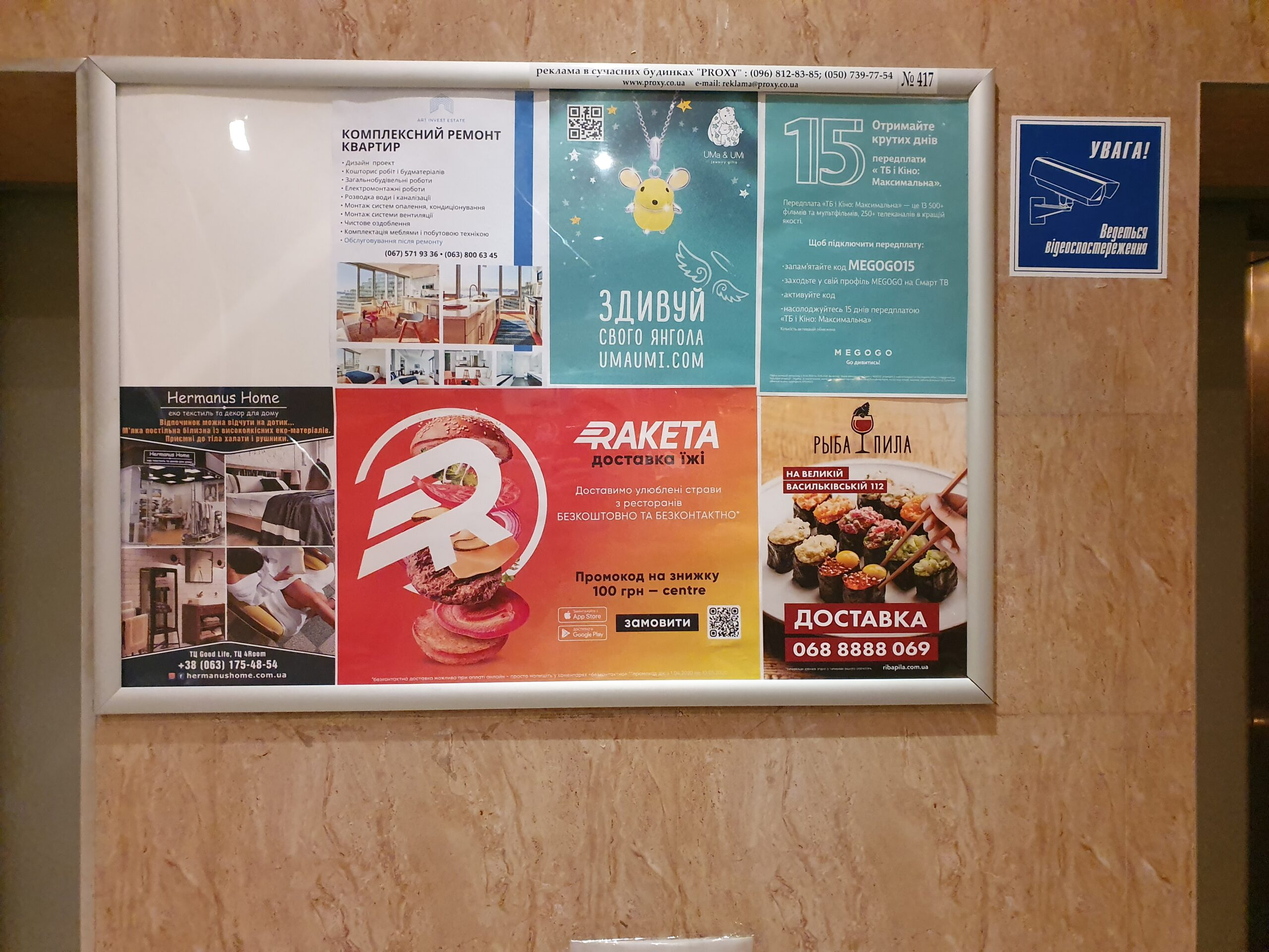 реклама в Киеве и Броварах