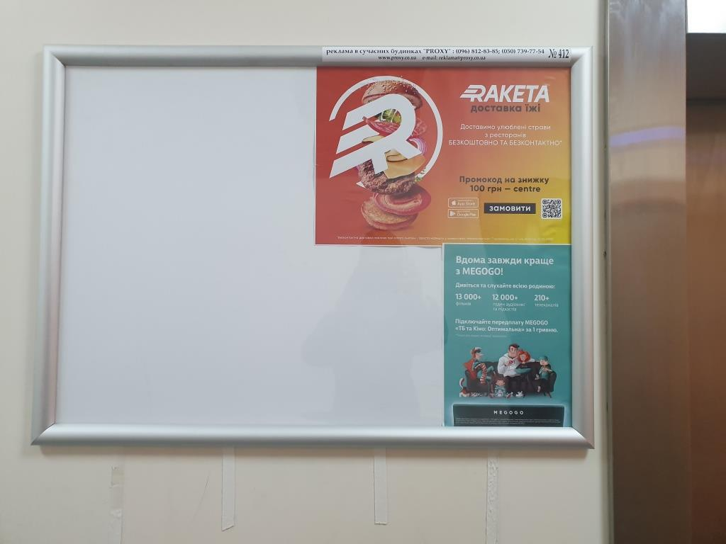 реклама которая работает в Киеве