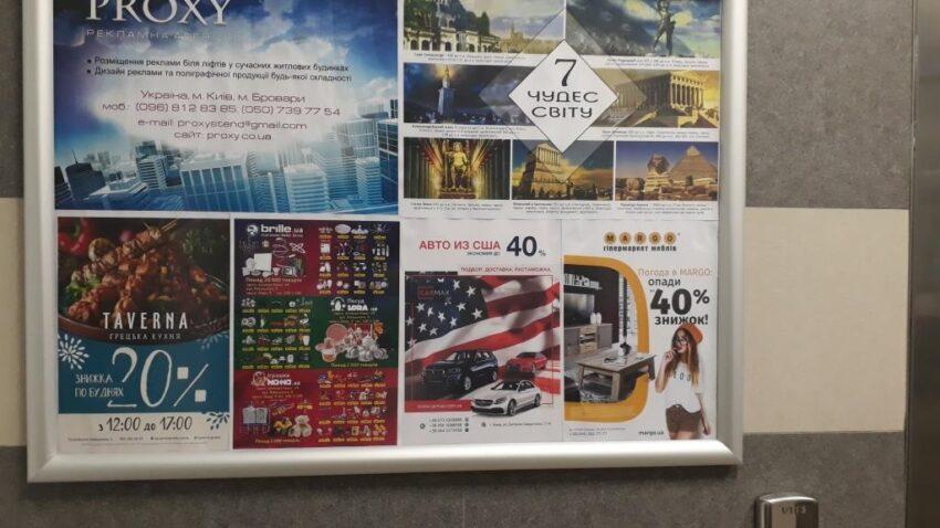 реклама в элитных жилых домах в прилифтовой зоне на Правом берегу Оболонь