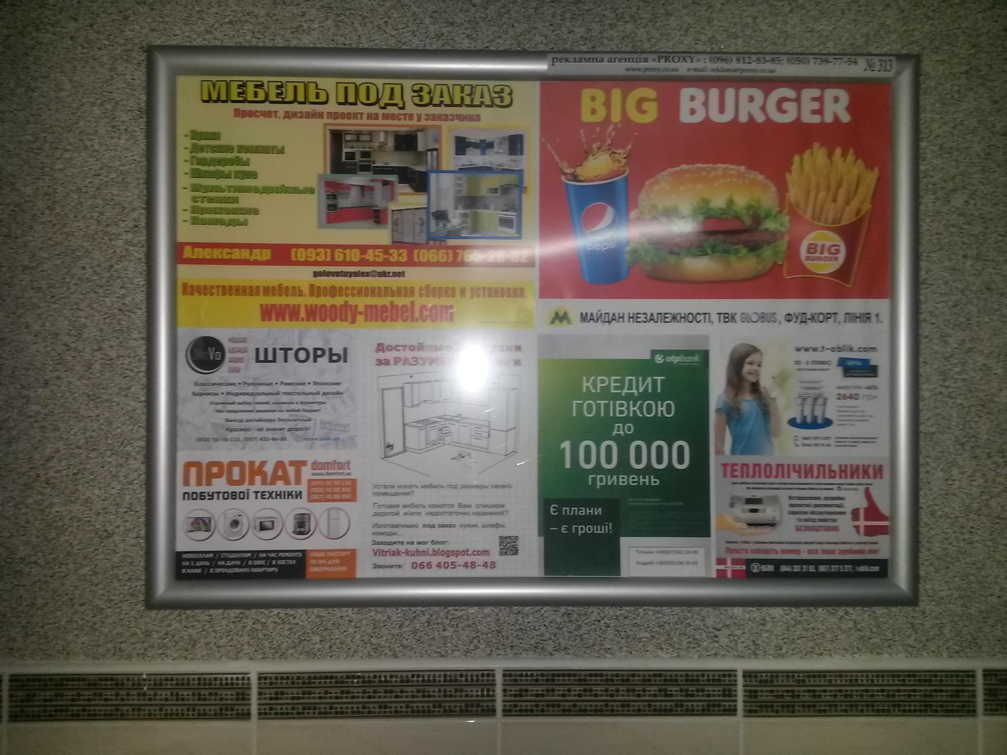 реклама возле кнопки вызова лифтов