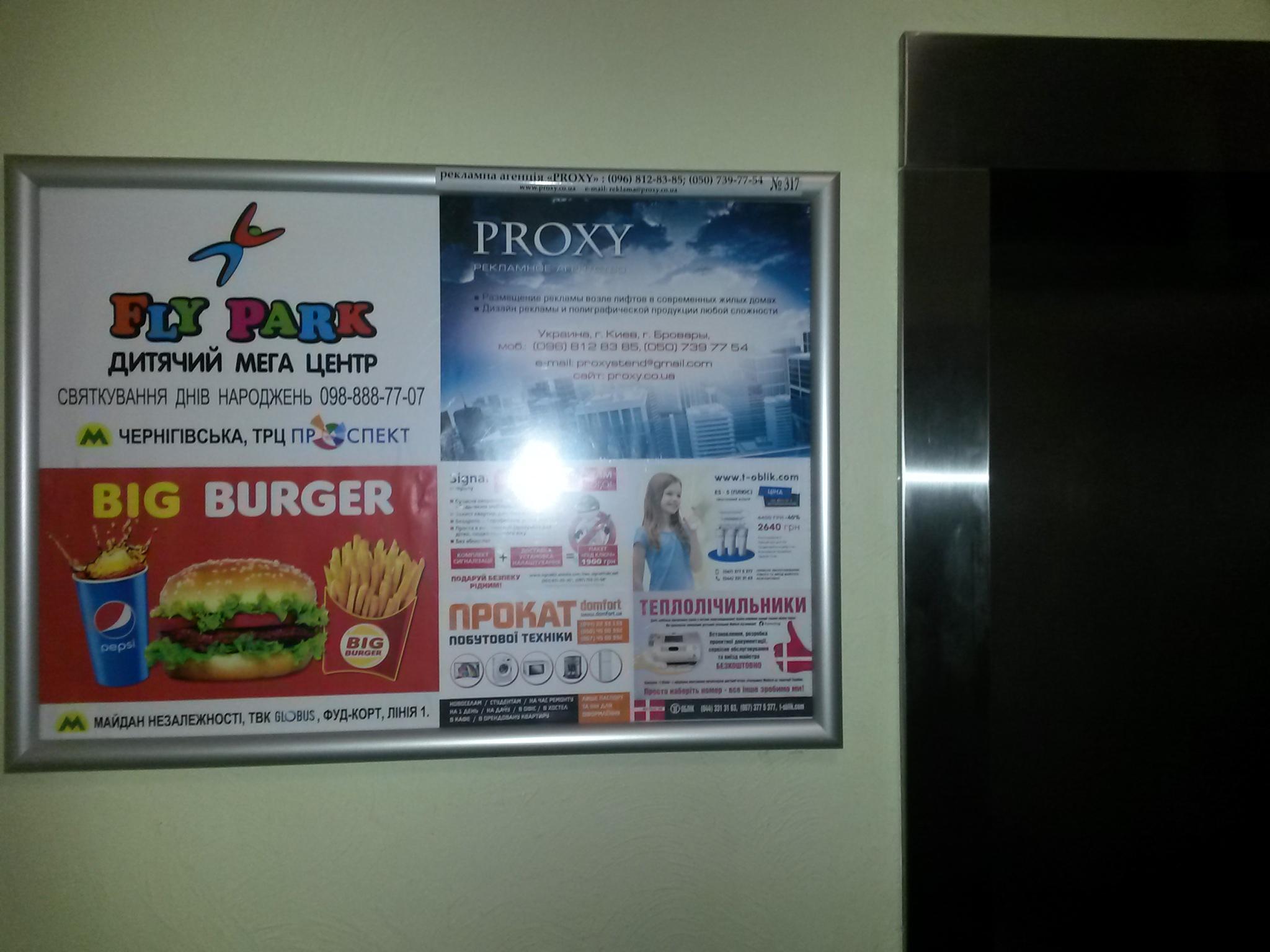реклама в новых домах Киева
