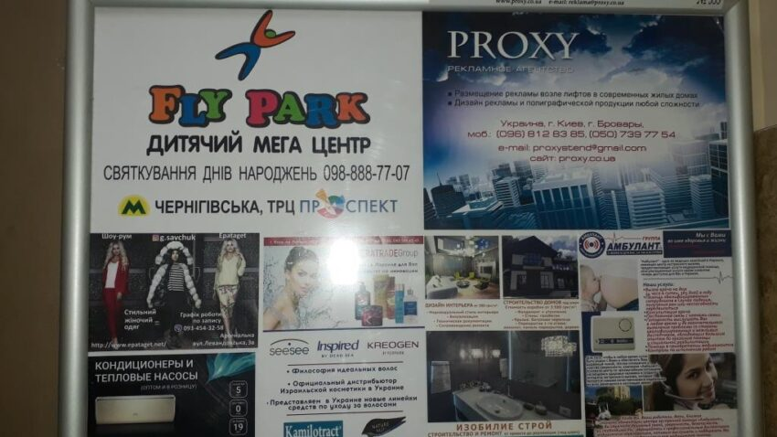 реклама в лифтах Киева