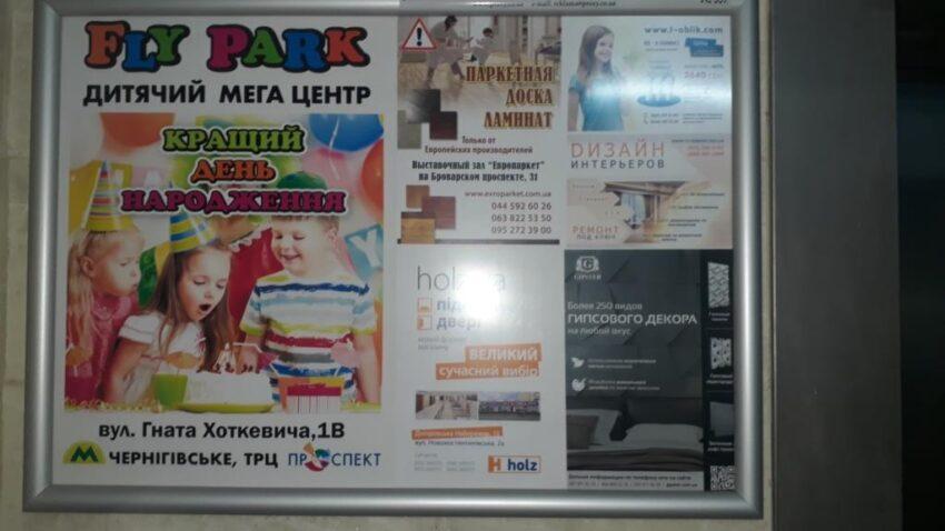 реклама влифтах ЖК Эврика