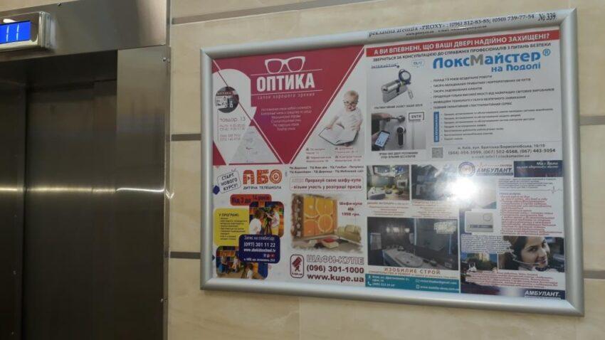 реклама в элитных холлах Киева
