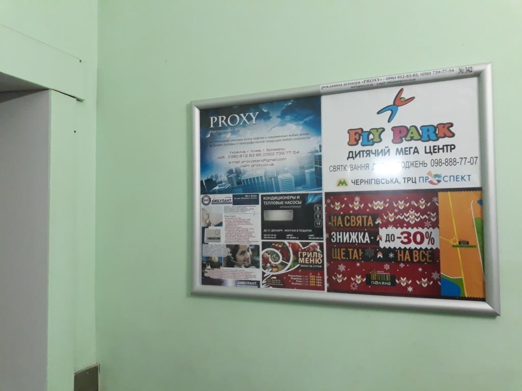 реклама в элитных подъездах возле кнопки вызова лифтов