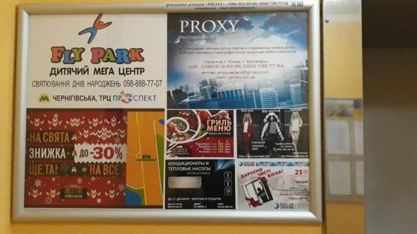 реклама в прилифтовой зоне новостроек Киева