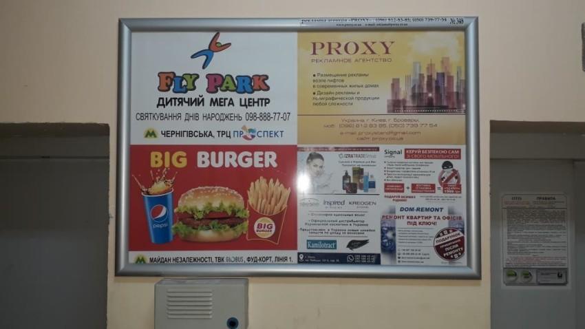 реклама эффективней рекламы в лифтах