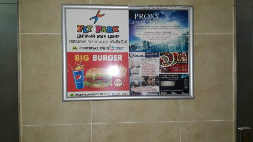 реклама между лифтов