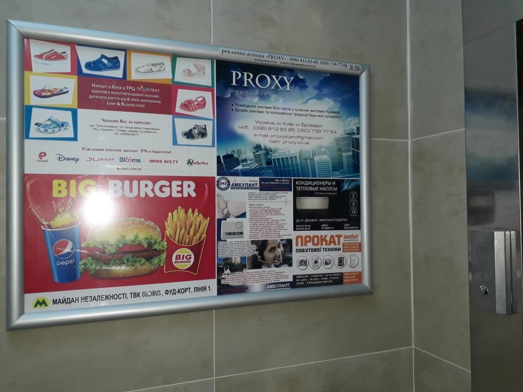 реклама возле лифтов