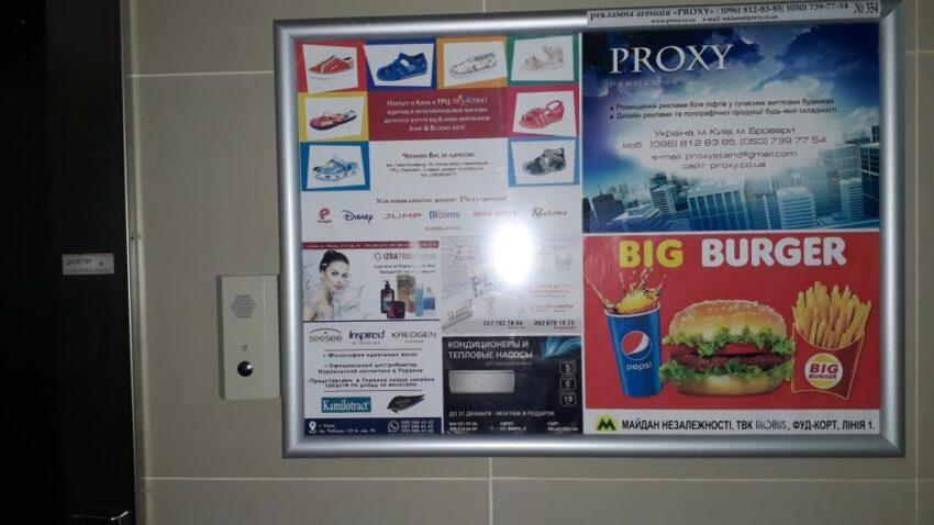 реклама в лифтах элитных домов Киева
