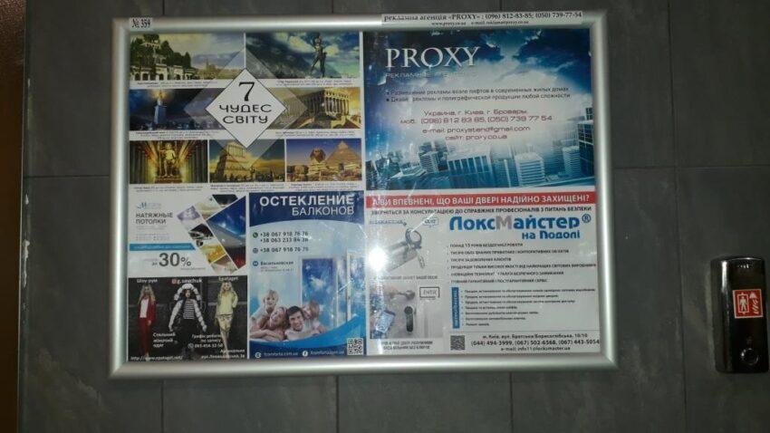 реклама возле кнопки вызова лифтов в элитных новостройках Киева