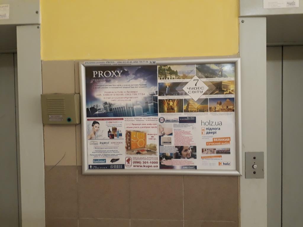 реклама возле лифтов в новостройках Киева