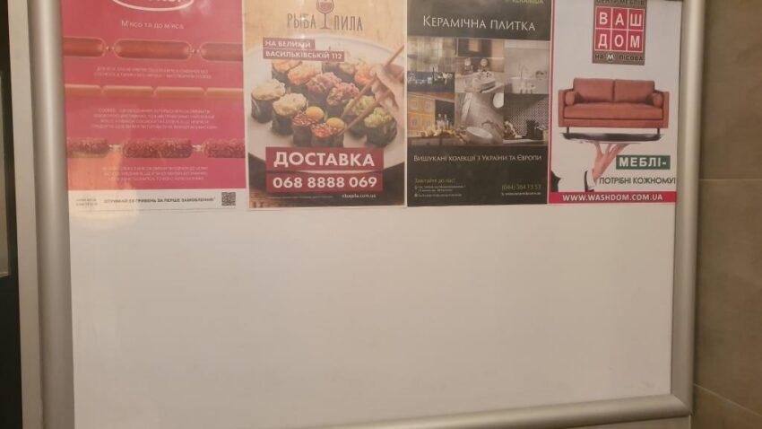 реклама в лифтах Броваров уступила рекламе возле лифтов