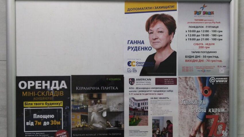 эффективная и доступная реклама в Киеве